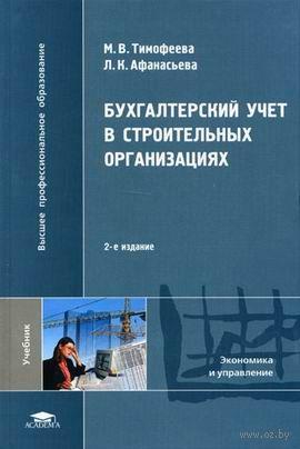 Бухгалтерский учет в строительных организациях. М. Тимофеева, Л. Афанасьева