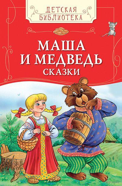 Маша и медведь. Русские народные сказки. Н. Наумова