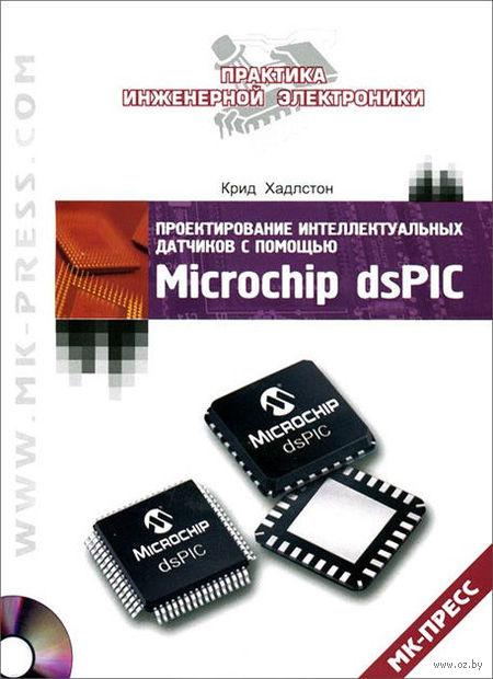 Проектирование интеллектуальных датчиков с помощью Microchip dsPIC (+ CD). Крид Хадлстон