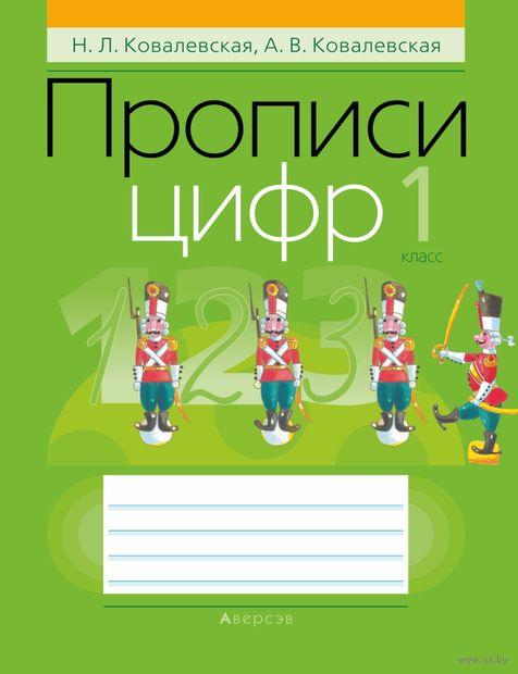 Прописи цифр. 1 класс. Н. Ковалевская, А. Ковалевская