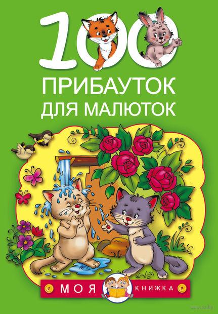 100 прибауток для малюток. Светлана Емельянова