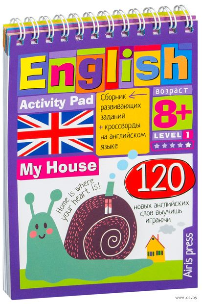 English. Мой дом. Уровень 1 — фото, картинка