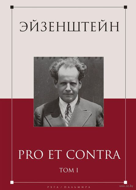 Эйзенштейн. Pro et contra. Том 1 — фото, картинка
