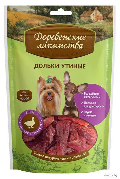 """Лакомство для собак """"Дольки утиные"""" (55 г) — фото, картинка"""
