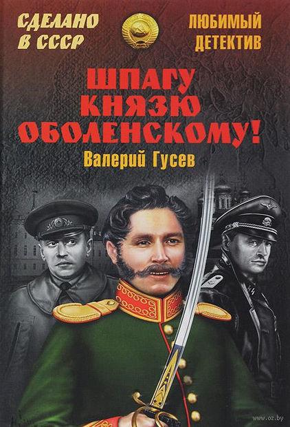 Шпагу князю Оболенскому! — фото, картинка