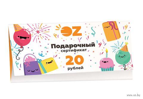 """Подарочный сертификат на сумму 20 рублей """"Праздник"""" — фото, картинка"""