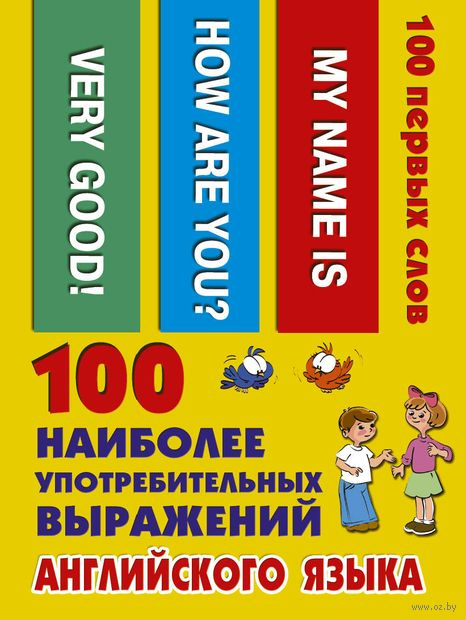 100 наиболее употребительных выражений английского языка — фото, картинка