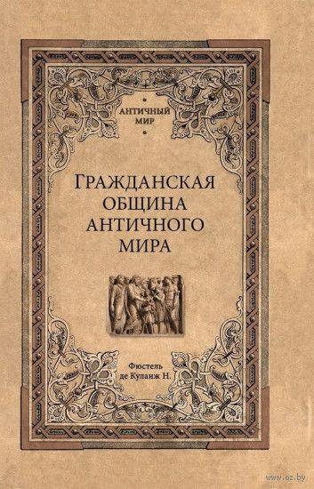 Гражданская община античного мира — фото, картинка
