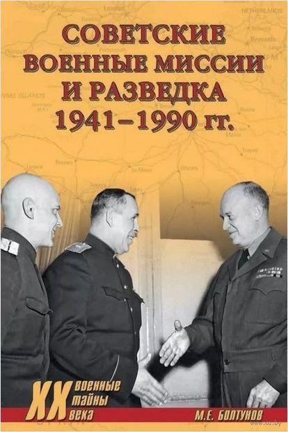 Советские военные миссии и разведка 1941-1990 гг. — фото, картинка