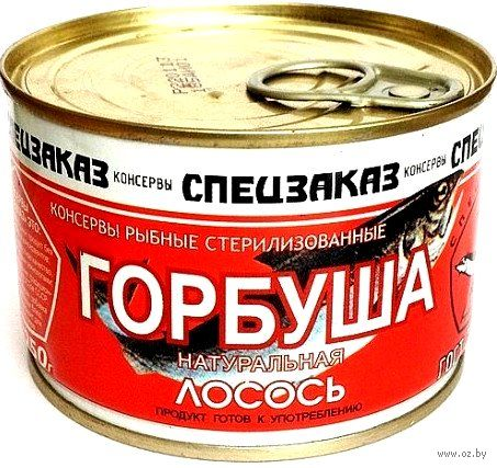 """Горбуша консервированная """"Спецзаказ"""" (250 г) — фото, картинка"""