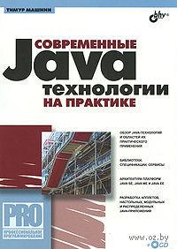 Современные Java-технологии на практике (+ CD). Тимур Машнин
