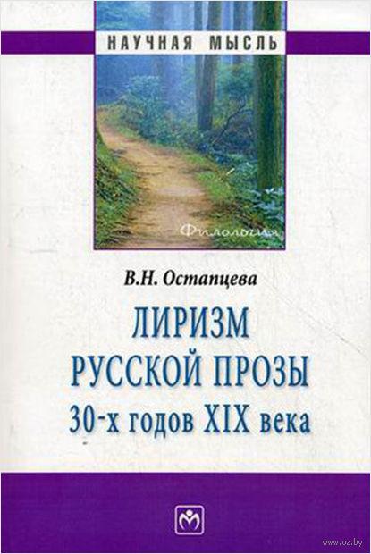 Лиризм русской прозы 30-х годов XIX века. В. Остапцева