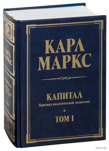 Капитал. Критика политической экономии. Том 1. Карл Маркс