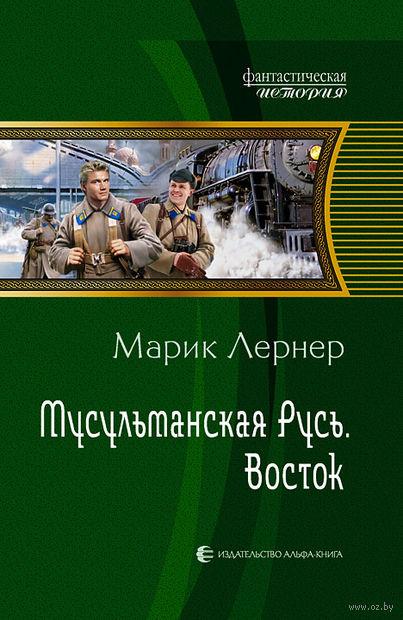 Мусульманская Русь. Восток — фото, картинка