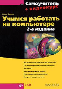 Учимся работать на компьютере (+ CD) — фото, картинка