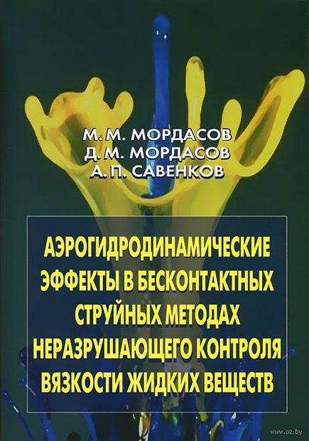 Аэрогидродинамические эффекты в бесконтактных струйных методах неразрушающего контроля вязкости жидких веществ. Денис Мордасов, Михаил Мордасов, А. Савенков