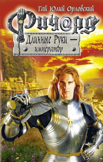 Ричард Длинные Руки - император. Гай Юлий Орловский