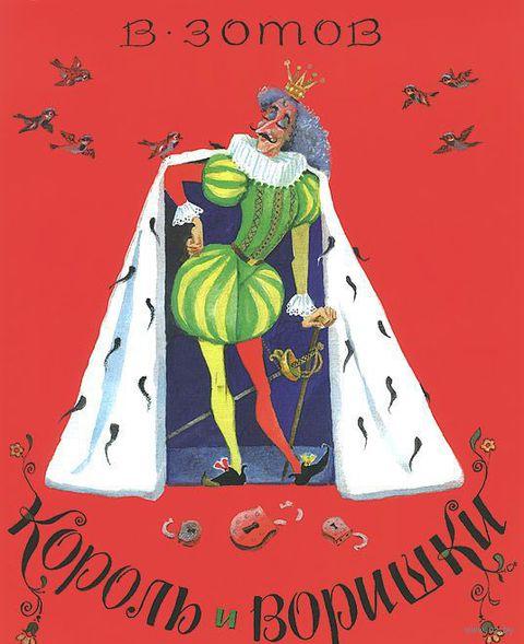 Король и воришки. Владимир Зотов