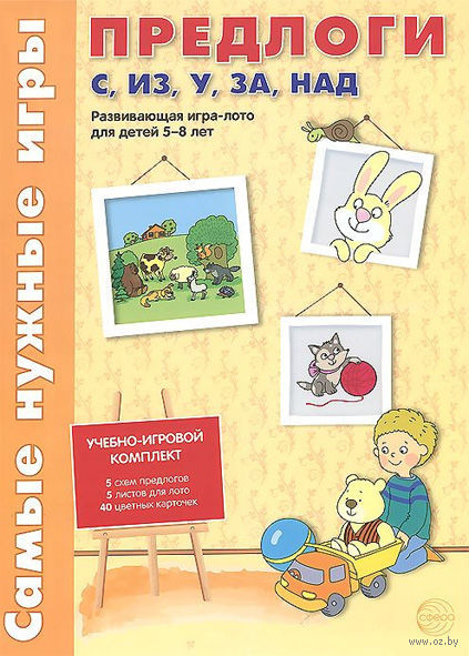 Предлоги с, из, у, за, над. Развивающая игра-лото для детей 5-8 лет. И. Каширина, Т. Парамонова