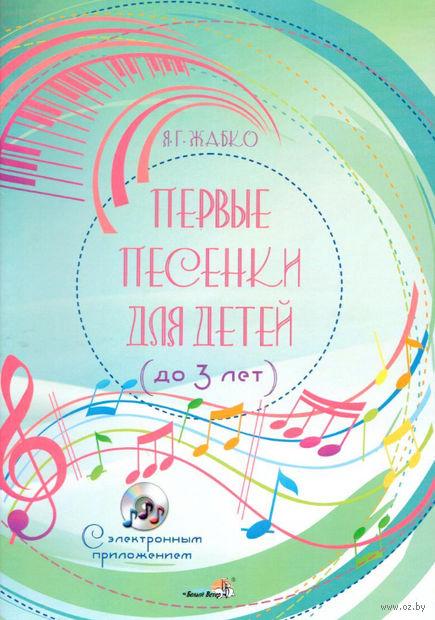 Первые песенки для детей (+ CD). Я. Жабко