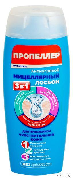 """Лосьон для лица 3в1 """"Антиугревой, мицеллярный"""" (100 мл)"""