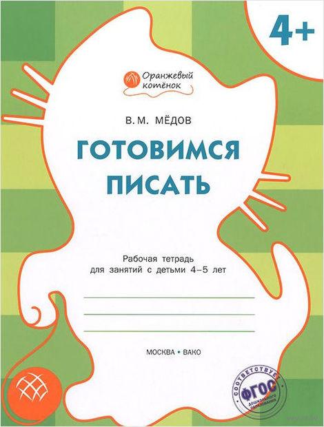 Готовимся писать. Рабочая тетрадь для занятий с детьми 4-5 лет. Вениамин Медов