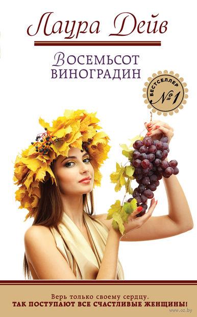 Восемьсот виноградин. Лаура Дейв
