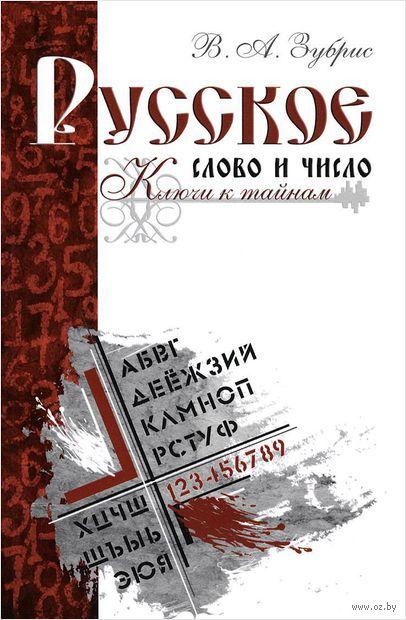 Русское слово и число. Ключи к тайнам. В. Зубрис