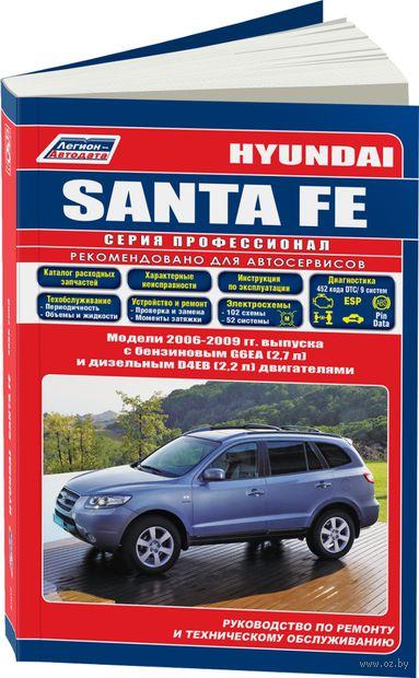 Hyundai Santa Fe с 2006-2009 гг. Руководство по ремонту и техническому обслуживанию — фото, картинка