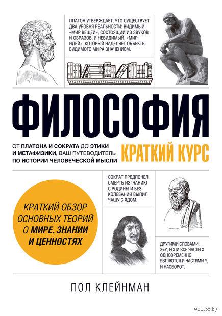 Философия. Краткий курс. Пол Клейнман