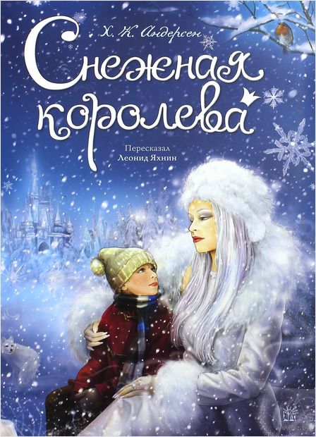 Снежная королева. Ганс Христиан Андерсен
