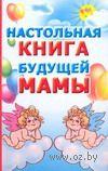 Настольная книга будущей мамы. М. Кановская