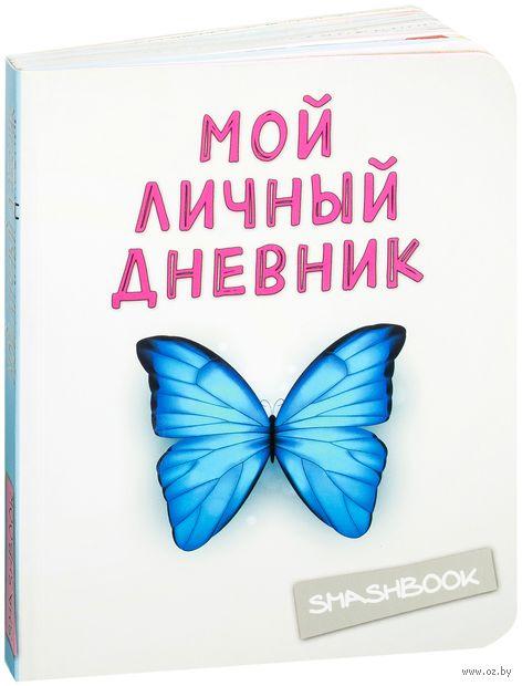 """Мой личный дневник """"Чистый и прозрачный"""" — фото, картинка"""