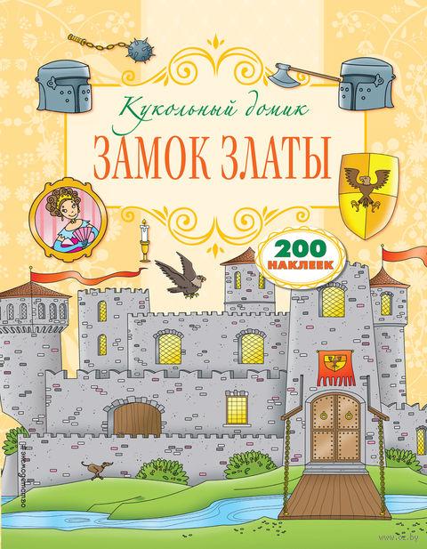Замок Златы — фото, картинка