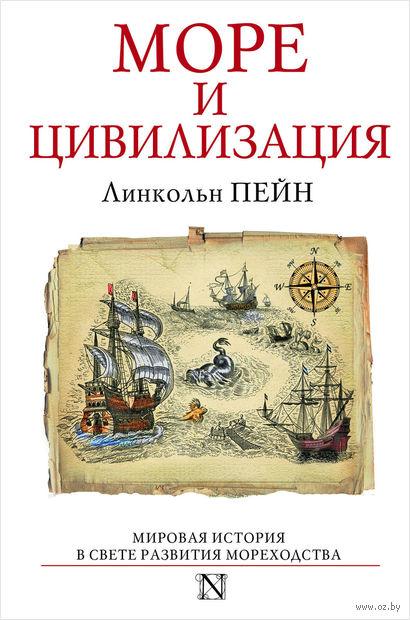 Море и цивилизация. Мировая история в свете развития мореходства — фото, картинка