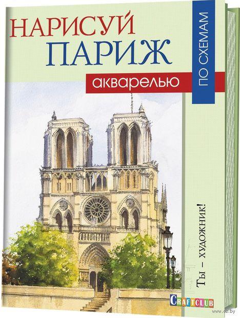 Нарисуй Париж акварелью по схемам — фото, картинка