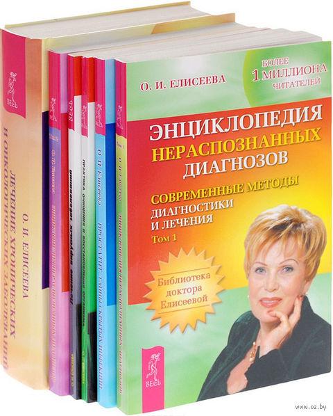 Библиотека доктора Елисеевой (комплект из 6 книг) — фото, картинка