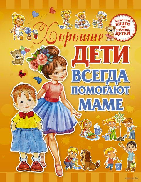 Хорошие дети помогают маме — фото, картинка