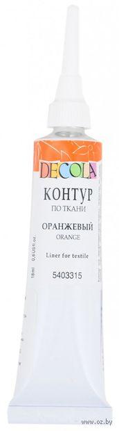 "Контур по ткани ""Decola"" (оранжевый; 18 мл) — фото, картинка"