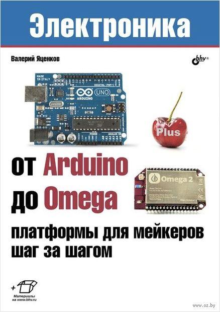 От Arduino до Omega. Платформы для мейкеров шаг за шагом — фото, картинка