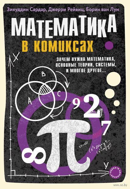 Математика в комиксах — фото, картинка