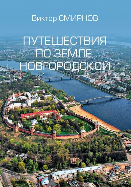 Путешествия по земле Новгородской — фото, картинка