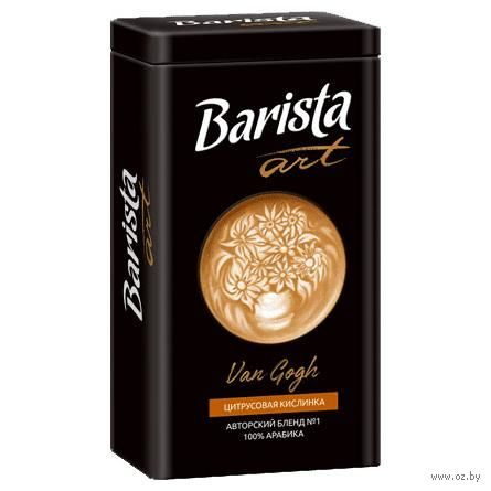 """Кофе молотый """"Barista Art. Blend №1"""" (250 г; в банке) — фото, картинка"""