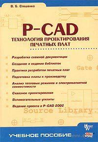 P-CAD. Технология проектирования печатных плат. В. Стешенко
