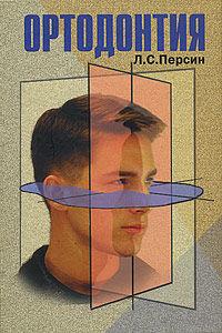 Ортодонтия. Леонид Персин