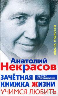 Зачетная книжка Жизни. Учимся любить (м). Анатолий Некрасов