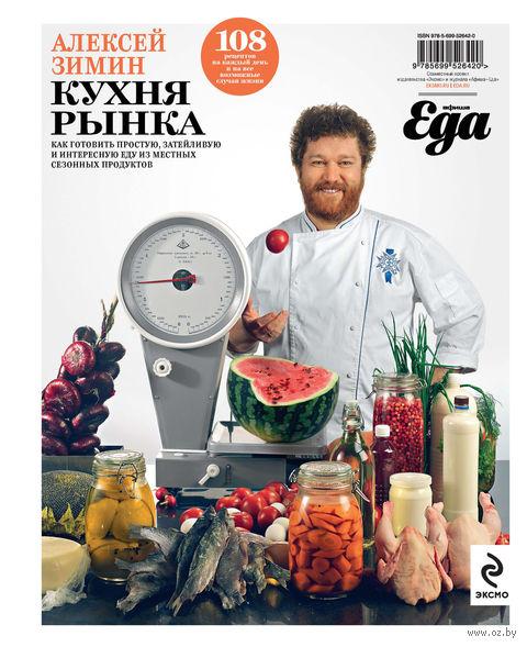Кухня рынка — фото, картинка