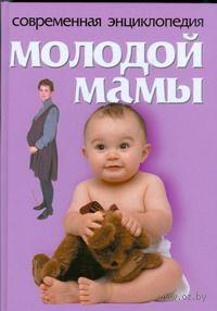 Современная энциклопедия молодой мамы. Л. Конева