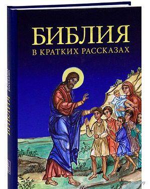 Библия в кратких рассказах — фото, картинка