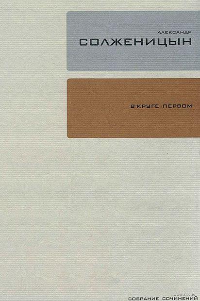 Александр Солженицын. Том 2. В круге первом (собрание сочинений в 30 томах) — фото, картинка